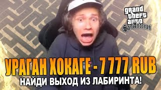 ЛАБИРИНТ-ЧЕЛЛЕНДЖ НА 5000 РУБЛЕЙ ДЛЯ URAGAN HOKAGE - GTA SAMP