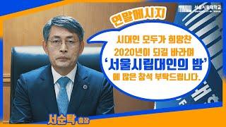 """[서울시립대학교] 총장님이 보내는 """"서울시립대인의 밤""""…"""