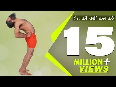 पेट की चर्बी कम करने के लिए घरेलू उपाय   Swami Ramdev