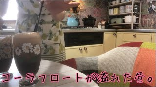 【お昼ご飯】コーラフロートが溢れた昼。