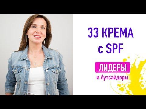 33 Солнцезащитных Крема - список Лидеров и Аутсайдеров