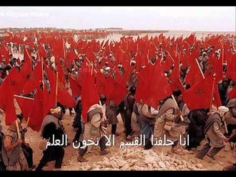 نشيد القوات المسلحة الملكية المغربية.flv