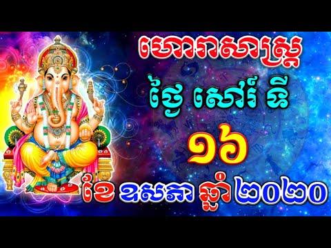 ហោរាសាស្ត្រ-ថ្ងៃសៅរ៍-ទី16-ខែ-ឧសភា-ឆ្នាំ2020,-khmer-horoscope-today