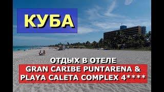 КУБА. ОТДЫХ В ОТЕЛЕ GRAN CARIBE PUNTARENA & PLAYA CALETA COMPLEX 4*. Хочу на Кубу 2020 !