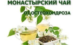 Монастырский чай от остеохондроза купить в Казахстане