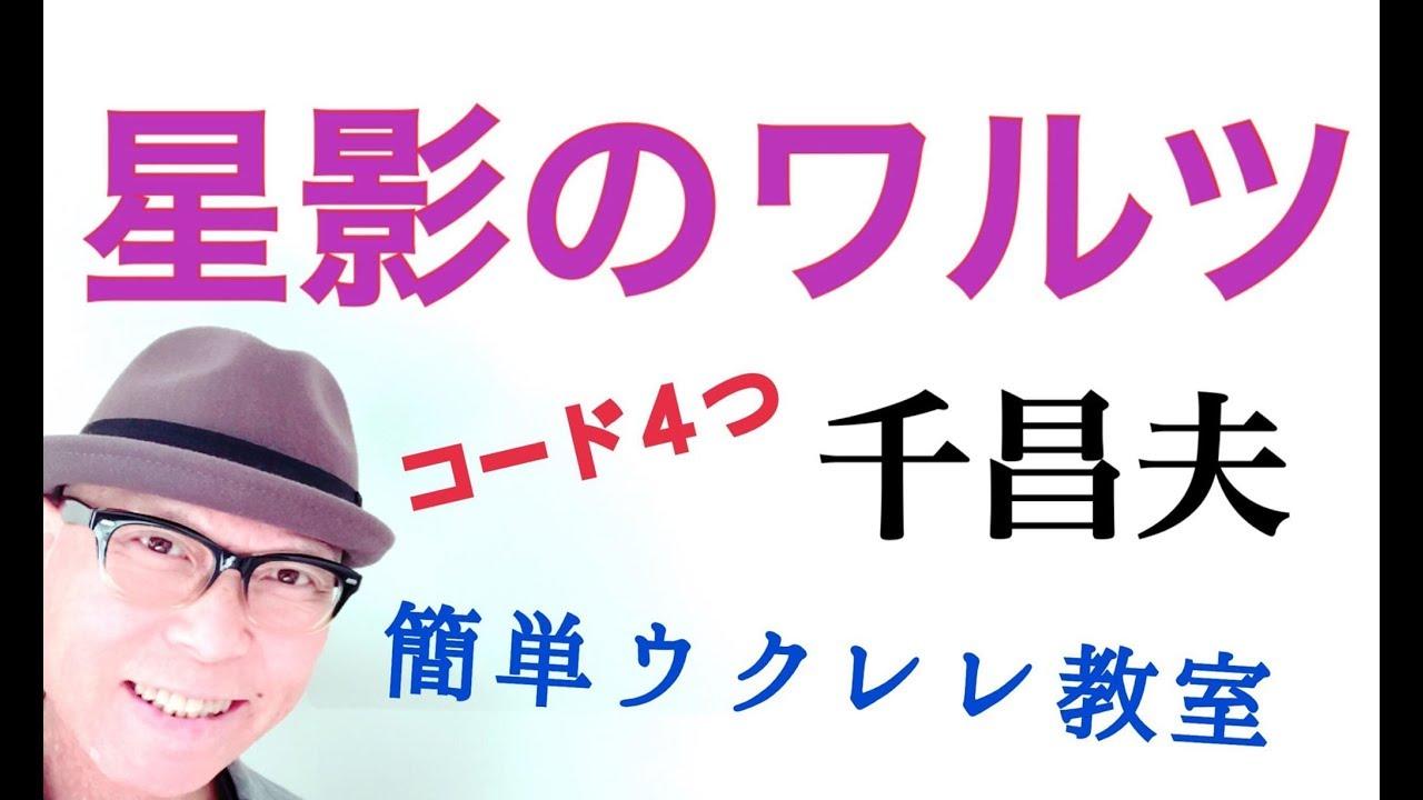 星影のワルツ(簡単コード4つ)千昌夫【ウクレレ 超かんたん版 コード&レッスン付】GAZZLELE