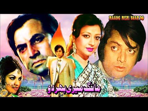 MANG MERI BHAR DO (1983) - WAHEED MURAD, SHABNAM, MOHAMMAD ALI - OFFICIAL PAKISTANI MOVIE