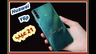 عيوب ظهرت في هواوي واي 6 بي   Huawei Y6p Review   علاء رمضان ✔