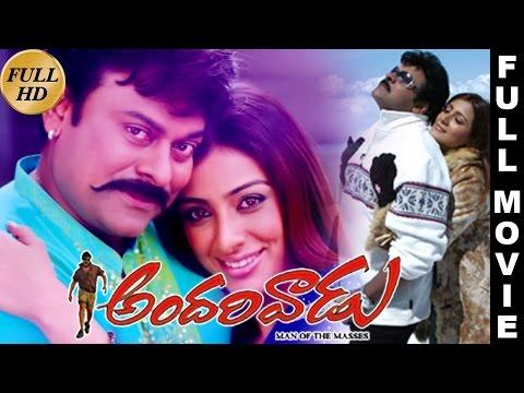 Andarivaadu Telugu Full Movie ||...