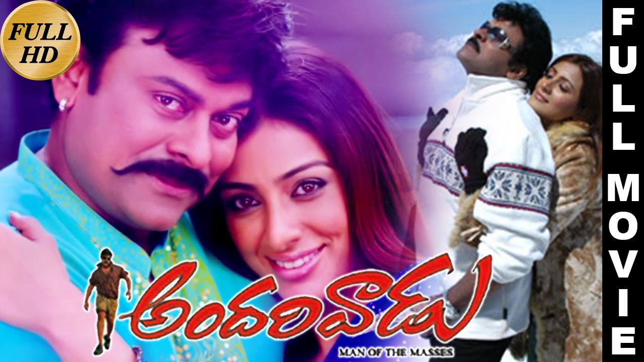 Andarivaadu Telugu HD movie watch online | Chiranjeevi, Tabu, Rimi Sen