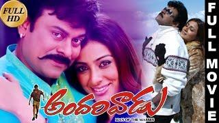 Andarivaadu Telugu Full Movie || Chiranjeevi, Tabu, Rimi Sen