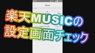 【資料】楽天ミュージックの設定画面をチェック[Rakuten Music,使い方]