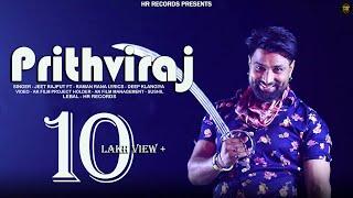 Prithviraj |Rajput Samrat Mahir Bhoj pratihar | Jeet Rajput |Rajputana Songs|New Haryanvi Songs 2020