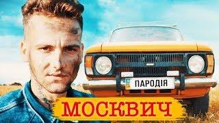 Download Артур Пирожков - Алкоголічка | ПАРОДІЯ Mp3 and Videos