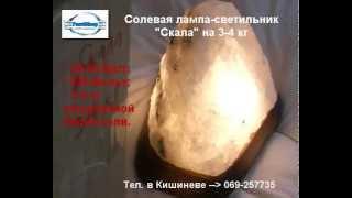 Комплектация - Солевая лампа-светильник, Скала 3-4 кг в Кишиневе(, 2014-10-12T08:44:48.000Z)