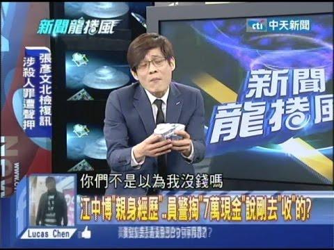 2014.09.23新聞龍捲風part4 江中博「親身經歷」 員警掏「7萬現金」說剛去「收」的?