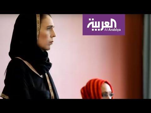 نيوزيلندا تتعاطف بشكل مؤثر مع المسلمين وضحايا الإرهاب  - نشر قبل 14 دقيقة