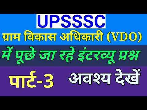 UPSSSC Gram Vikas Adhikari Interview Question    UPSSSC ...