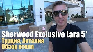 Sherwood Exclusive Lara 5 Турция Анталия Лара Обзор отеля