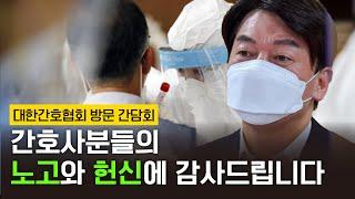 [안철수] 간호사분들의 노고와 헌신에 감사드립니다   …