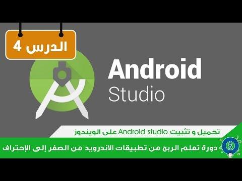 الدرس 4: تحميل و تثبيت برنامج أندرويد ستوديو Android studio على الويندوز