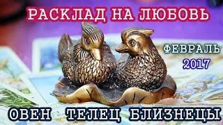 Расклад ТАРО на любовь на февраль 2017 для Овнов ,Тельцов , Близнецов .