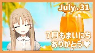 7月もまいにちありがとう♥【7月31日】