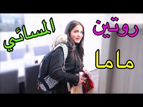 روتين ماما الصباحي و المسائي بعد المدرسة 😍 !my night routine after school thumbnail