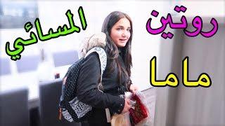 روتين ماما الصباحي و المسائي بعد المدرسة 😍 !my night routine after school