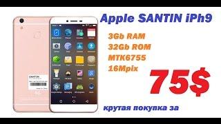santin iph9 ПЕРВЫЙ обзор на YouTube 3GbRAM MTK6755 32GbROM 16Mpix