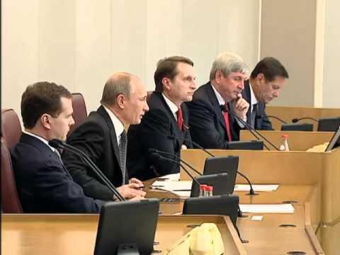 В.Путин.На заседании Государственной Думы.08.05.12 Part 2