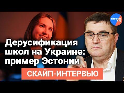 Дерусификация школ на Украине: пример Эстонии