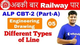 7:00 AM - RRB ALP CBT-2 2018 | Engineering Drawing by Ramveer Sir | Different Types of Line thumbnail