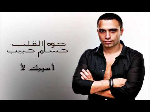 mp3 hossam habib