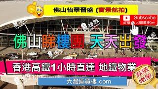 怡翠晉盛_佛山|香港高鐵1小時直達|香港銀行按揭 (實景航拍)