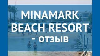 MINAMARK BEACH RESORT 4* Египет Хургада отзывы – отель МИНАМАРК БИЧ РЕЗОРТ 4* Хургада отзывы видео