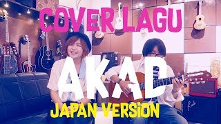 Payung Teduh - Akad [ Cover || Japan Version ]