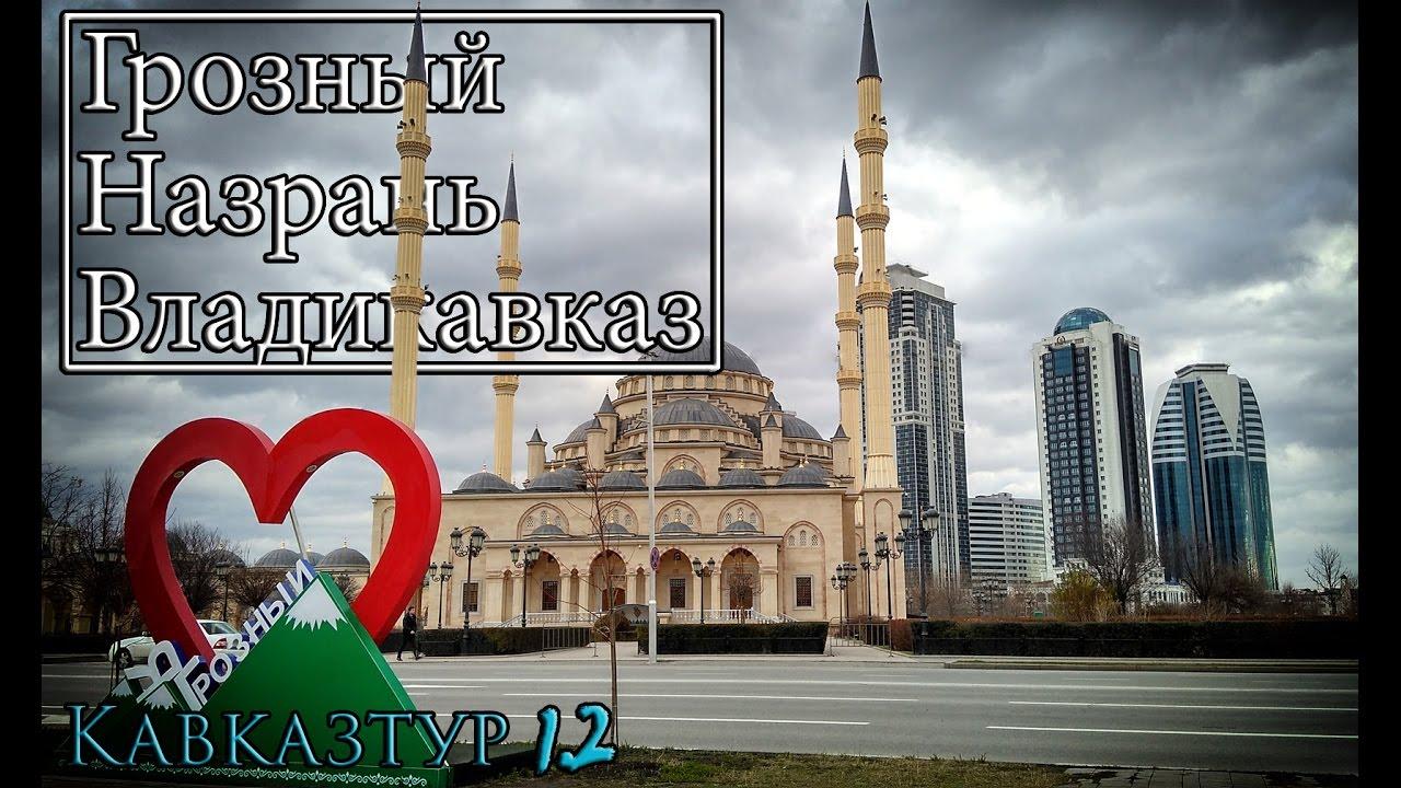 Кавказтур 1.2. Грозный (Чечня) - Назрань (Ингушетия) - Владикавказ (Северная Осетия)