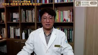 [한방소아신경정신과 진…