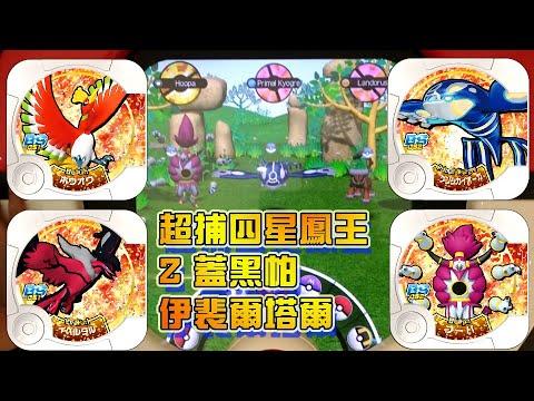 Download [Pokemon Tretta Best Selection 02] 超捕四星鳳王 Z蓋黑帕 伊裴爾塔爾