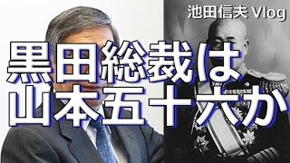 アゴラチャンネルにて池田信夫さんのVlog、「黒田総裁は山本五十六か」...