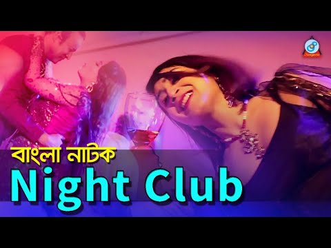 Night Club | নাইট ক্লাব | Bangla Natok 2017 | Sangeeta