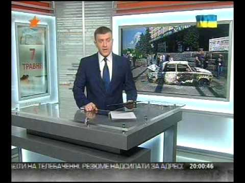 Надзвичайнi новини з Костянтином Стогнієм канал ICTV 7.05.2014