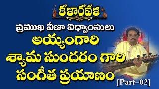 అయ్యంగారి శ్యామ సుందరం సంగీత ప్రయాణం Part 2 | Ayyagari Syamasundaram | Kala Ravali | Classical Music