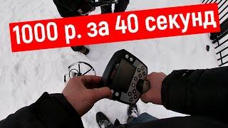 как заработать с помощью металлоискателя 1000 р за 40 секунд