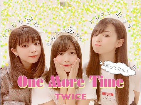 TWICE 「One More Time」 ~Dance Cover~