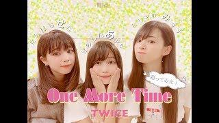 さんみゅ~ 木下綾菜、新原聖生、西園みすずが、 One More Time / TWICE...