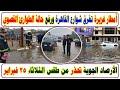 عاجل| أمطار غزيرة تغرق شوارع القاهرة ورفع حالة الطوارئ القصوي وتحذيرات بشأن طقس الثلاثاء 25 فبراير