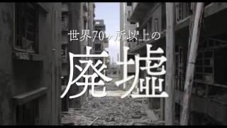 『人類遺産』予告編