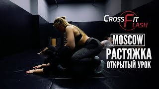 Открытый урок по растяжке в Crossfit Flash Moscow